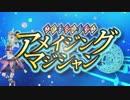 【暗鳴ニュイ誕生祭2016】 アメイジング・マジシャン 【UTAUカバー】