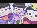 【手描き】そ.れじゃ.あバ.イバ.イ【おそ松さん】 thumbnail