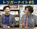 『トリガーナイト』#5【少女漫画大好き芸人!】Presented by ブックオフオンライン