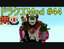 【Minecraft】ドラゴンクエスト サバンナの戦士たち #44【DQM4実況】