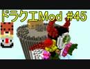 【Minecraft】ドラゴンクエスト サバンナの戦士たち #45【DQM4実況】