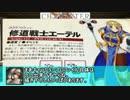 【ゆっくり小噺】一分戦争アイギス#79 「亡国の姫エーテル」