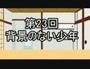 あきゅうと雑談 第23話 「背景のない少年」