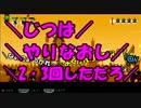 【実況】 世界のはてまで! パタパタ パタポン! 【part10】