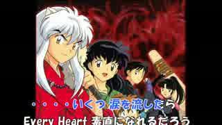 【ニコカラ】Every Heart -ミンナノキモチ-「犬夜叉」ED (Off Vocal)