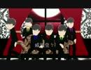 第56位:【MMDおそ松さん】マフィア松風に威風堂々