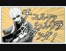 【手描き実況者】レ/トル/ト視点でチ/ュル/リラ/チ/ュル/リ(ry【人狼】 thumbnail
