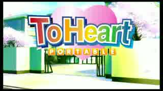 【ADVをやりたいだけ】ToHeart part1【実況】