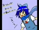 【替え歌】KAITOがきたよ【おてんば恋娘】