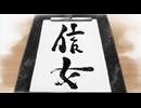 銀魂゜ 第315話「信女」