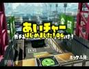 【スプラトゥーン】S端子あいチャーはじめました!6【ゆっくり実況】