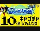 #001【デジモンリンクス】継承技+LS 丸見せ!レアキャプチャ 10連!