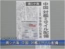 【中国脅威論】南シナ海を蹂躙する法螺吹き国家、与那国島には陸自配備完了[桜H28/3/31]