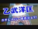 乙武嫁が週刊新潮が と ん で も な い 爆弾投下!!w強姦罪で逮捕来る!?