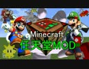 【Minecraft】任天堂MOD