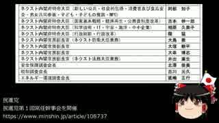 【ゆっくり保守】民進党が次期内閣人事を発表