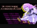 【第12回東方卓遊偽】 月の侵略者達の死人狂劇 Count.4