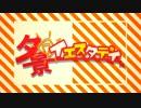【春のカゲプロ歌みたツアー】夕景イエスタデイ【脱線ぐーぅ】