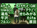 【あなろぐ部】第2回ゲーム実況者skype人狼02-1 ビデオチャット編