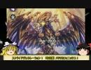 【VG対戦動画】魔理沙のイメージ旅【ゆっくり解説】●対戦編 LJVSギアクロ