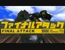 【ひまつぶし卓】メタリックガーディアン PATH-FINDERS 告知PV