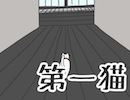 TVアニメ『猫も、オンダケ』第一猫「こねこ」
