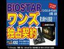ワンズちゃんねる #262 BIOSTAR ワンズ独占契約!