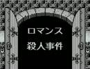 【実況】死神コナンの疑惑の豪華列車 part4
