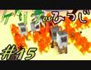 【Minecraft】ゲリラvsひつじvsコマンドー#15【実況】