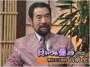 【日いづる国より】高橋史朗、ユネスコ記憶遺産とWGIP[桜H28/4/1]