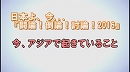 1/3【討論!】今、アジアで起きていること[桜H28/4/2]