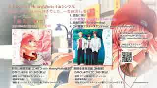 恋色に咲け/CHiCO with HoneyWorks【クロスフェード】