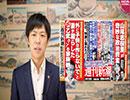 日本○ねで有名な民進党山尾志桜里氏 地球5周分のガソリン購入