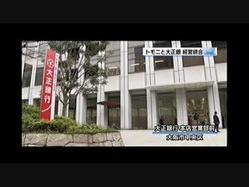 トモニHと大正銀行が経営統合 by...