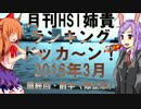 【修正版】月刊HSI姉貴ランキングドッカ~ン!2016年3月(最終回・前半)