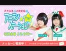 2016.03.18 若井友希&吉岡茉祐のアニラジ☆ステーションやお!
