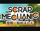 【実況】発明家はじめました #1 [Scrap Mechanic] thumbnail