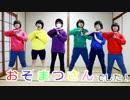 【おそ松さんコス】ギガンティックO.T.N +a 【踊ってみた】 thumbnail