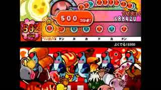 【太鼓さん次郎】よくでる2000を7.65倍にしてみた【よくでる15300】