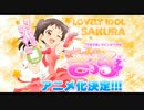 【三者三葉】ラブリーアイドルさくら アニメ化決定!【スピンオフ】