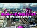 【スプラトゥーン】S端子あいチャーはじめました!7【ゆっくり実況】