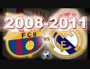 2008-2011 クラシコ 全ゴール集