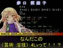 【卓遊偽】金髪の娘達のダブルクロス 第零卓後編【卓遊戯?】 thumbnail