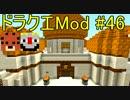 【Minecraft】ドラゴンクエスト サバンナの戦士たち #46【DQM4実況】