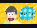【MMDおそ松さん】四男五男で『だんだん早くなる』【もかだ式】