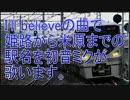 初音ミクがI'll believeの曲で姫路から米原までの駅名を歌います。