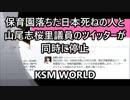 保育園落ちた日本死ねの人と山尾志桜里議員のツイッターが同時停止