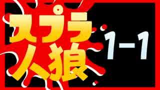 卍【スプラトゥーン実況者人狼】part1-1