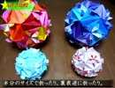 第71位:ユニット折り紙「アストラル・フラワー」の折り方 【創作ユニット】 thumbnail