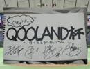 野球選手名で歌ってみたコンクール「QOOLAND杯」開催します!